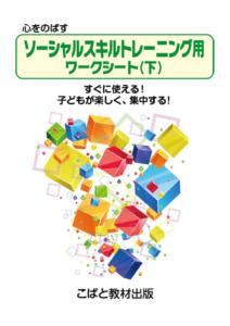 有限会社KOBATO                        ソーシャルスキルトレーニング用 ワークシート(下)
