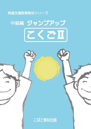 c_kokugo2_01
