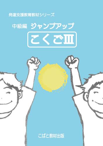 c_kokugo3_01