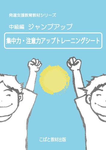 c_shuuchuuryoku_01