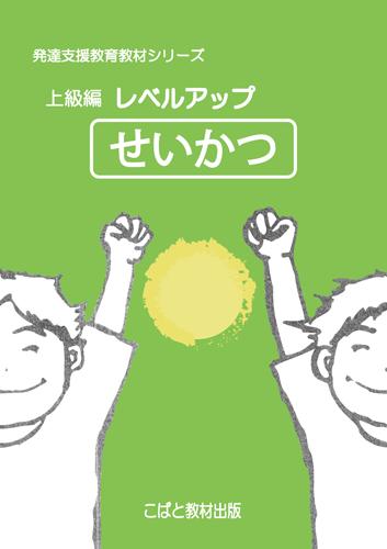 j_seikatsu_01
