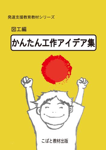 kousaku_01