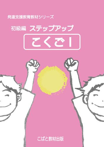 s_kokugo1_01