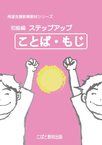 s_kotoba_01