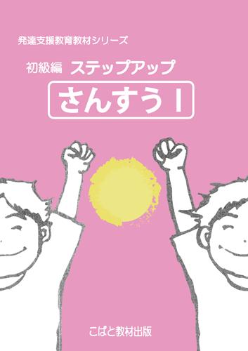 s_sansu_01